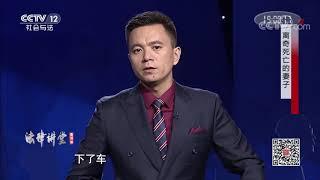 《法律讲堂(生活版)》 20191022 离奇死亡的妻子| CCTV社会与法
