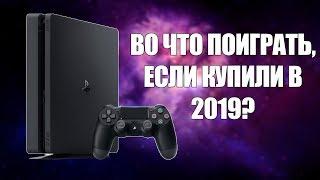 10 игр для ОБЯЗАТЕЛЬНОГО прохождения на PS4 в 2019 году