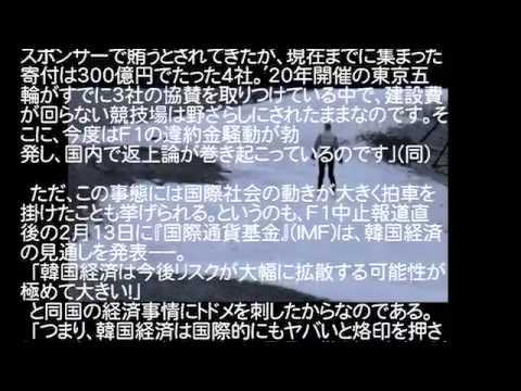 【韓国経済崩壊】三流国家・韓国に巣食う反日感情