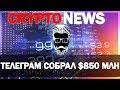 ICO telegram • Падение рынка до 0?(Виталик Бутерин)•Cryptonews•Криптоновости