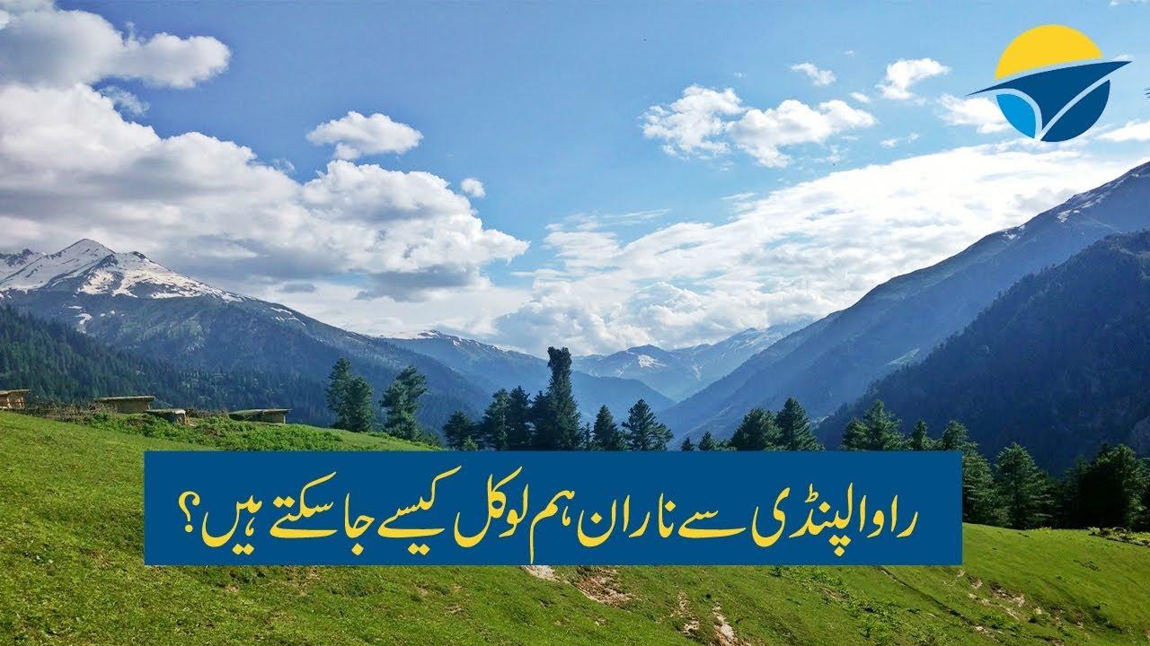 Rawalpindi to Naran Kaghan ( Local Travel Guide in urdu )