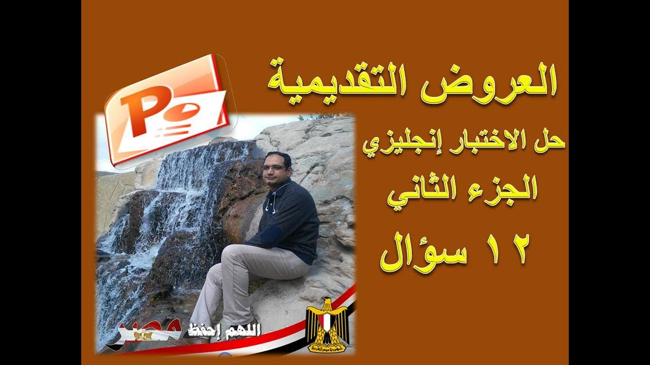 Photo of حل اختبار الباوربوينت إنجليزي 12 سؤال ج2 – اسئلة واجوبة