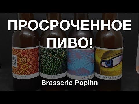 Смертельный номер: просроченное пиво (Пивоварня Popihn)