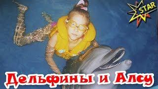 Влог. Дельфины и Алсу! Катаемся на дельфинах! Алсу Стар!