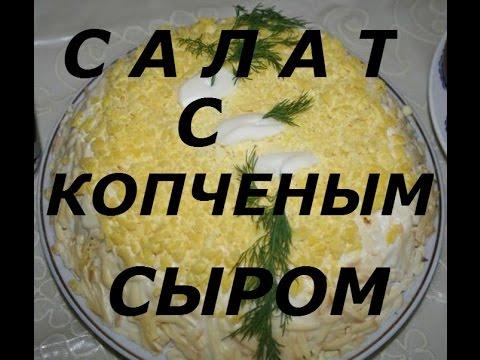 Салат с копченым колбасным сыром.