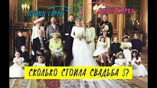 Стоимость свадьбы принца Гарри и Меган Маркл