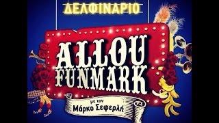Allou Fun Mark - Μάρκος Σεφερλής (Θέατρο Δελφινάριο)
