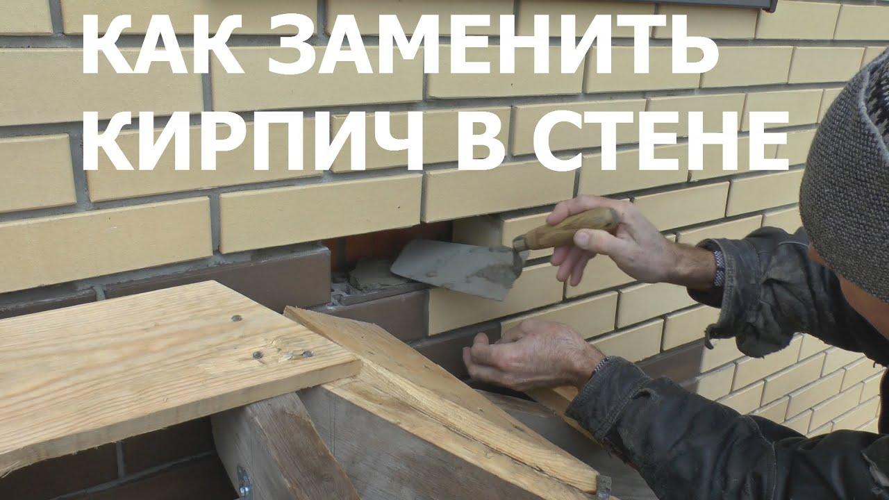 Как заменить кирпич на фасаде