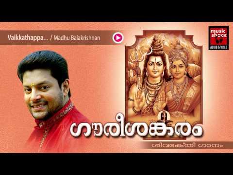 hindu-devotional-songs-malayalam- -gourishankaram- -shiva-devotional-song- -madhu-balakrishnan-songs