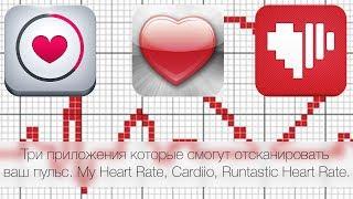 Скачать Три приложения которые смогут отсканировать ваш пульс My Heart Rate Cardiio Runtastic Heart Rate
