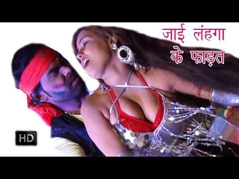 Jai Langha Ke Farat    जाई लंहगा के फारत    Tufani Lal Yadav   Bhojpuri Holi Songs    Holigeet