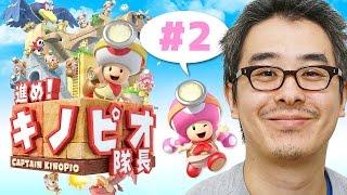 【瀬戸の実況】進め!キノピオ隊長 #2 ステージ6〜10 thumbnail