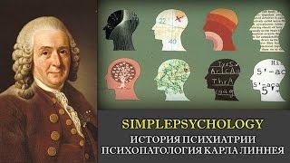 История психиатрии. Психопатология Карла Линнея.