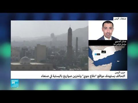 التحالف بقيادة السعودية يعلن شن غارات على مواقع لتخزين الصواريخ الباليستية في صنعاء