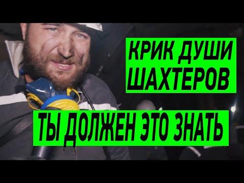ПОЧУВСТВУЙ РАЗНИЦУ! Команда Зеленского показала весь ужас украинских шахт
