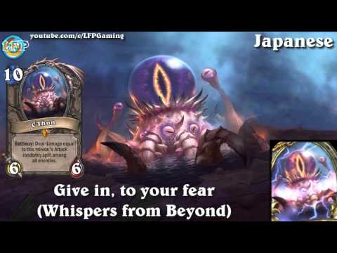 Hearthstone: C'thun card sounds in 14 languages -WotOG