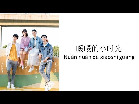 warm-little-time-(暖暖的小时光)-easy-lyrics-ost-put-your-head-on-my-shoulder