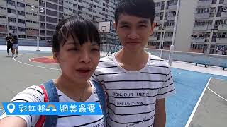 Publication Date: 2017-10-20 | Video Title: 20171005 西貢+彩虹邨