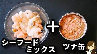 【レンジで超簡単に作ったとは思えない!】魚介の旨味が濃厚な『ペスカトーレ風シーフードパスタ』の作り方Pescatore-style seafood pasta