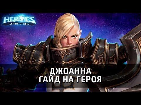 видео: ДЖОАННА - гайд на героя по heroes of the storm