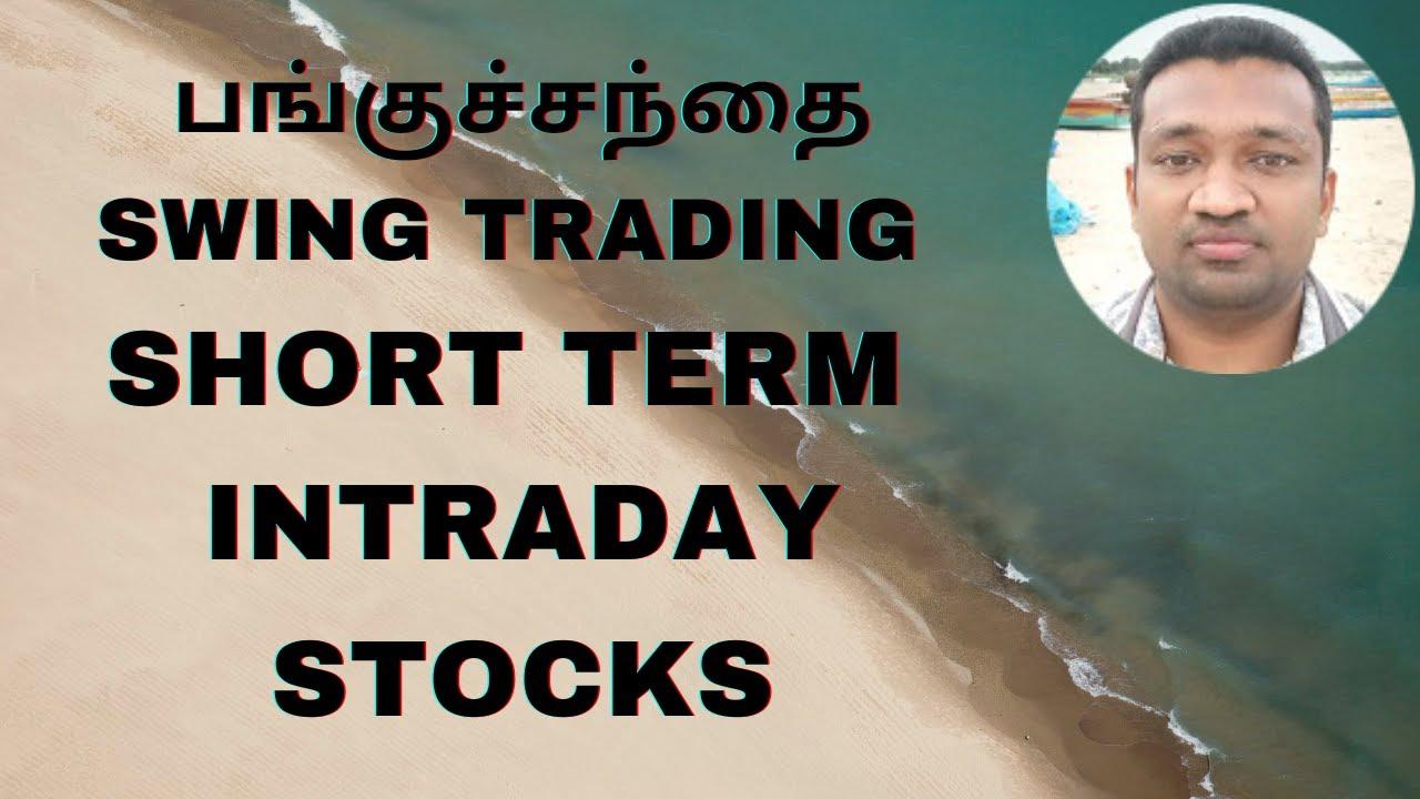 Scalping | Intraday | Swing Trading | Short Term Investing | NSE Stock | Share Market | பங்குச்சந்தை