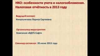 Пример семинара - Налог на имущество, социальное страхование