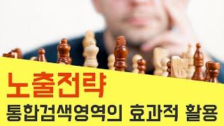 블로그 마케팅 강좌 - 네이버 검색노출 전략 및 네이버…