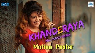Khanderaya Motion Poster New Marathi Songs 2018 | Marathi Lokgeet | Vaibhav Londhe, Saiesha Pathak