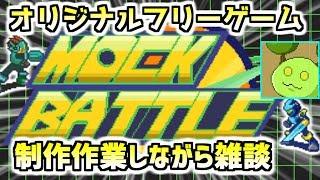[LIVE] 【モックバトル】ゲーム作りながら雑談する【Vtuber】
