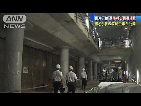 東京都が大江戸線「勝どき駅」の改良工事現場を公開(17/09/13)