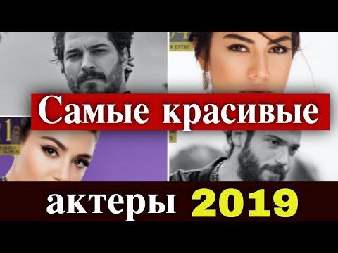 Самые красивые турецкие актеры 2019 года