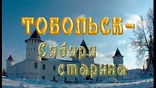 Играй гармонь Тобольск ЂЂЂ Сибири старина Y2007