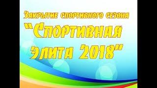 """""""Спортивная элита 2018"""""""