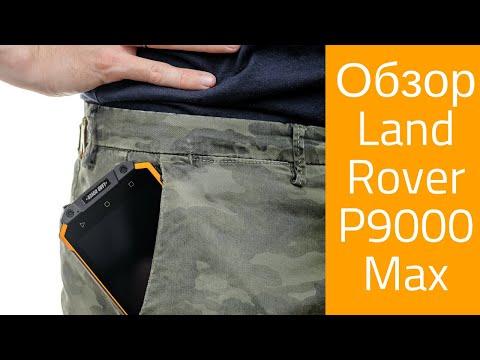 Land Rover P9000 Max - защищенный смартфон с самым мощным аккумулятором! Это вам не Poptel.