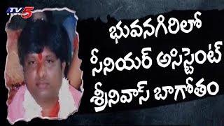 మూడు పెళ్లిళ్లు చేసుకున్న శ్రీనివాస్..! | FIR 'TV5 News' is 'Telugu...
