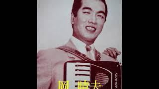 昭和25年5月 作詞 石本美由起 作曲 岡 晴夫 歌手 岡 晴夫.