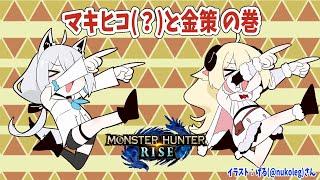 【MONSTER HUNTER RISE】マキヒコってなんだろう?【角巻わため/ホロライブ4期生】