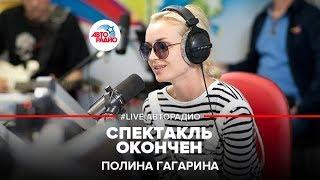 Полина Гагарина - «Спектакль окончен» (#LIVE Авторадио)