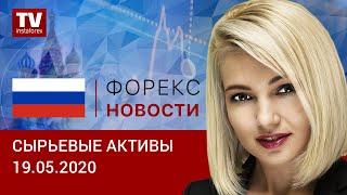 InstaForex tv news: 19.05.2020: Рубль нацелился на отметку 70 в паре с долларом (Brent, WTI, USD/RUB)