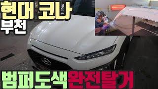 부천 현대코나 범퍼도색 2분 작업영상 포함~!