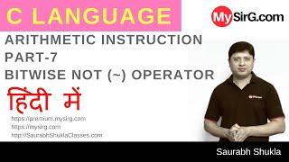 Bitwise Not Operator in C language