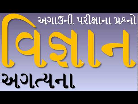 Science and Technology Quiz Question in Gujarati Language, Samanya Vigyan, Exams Study Materials pdf
