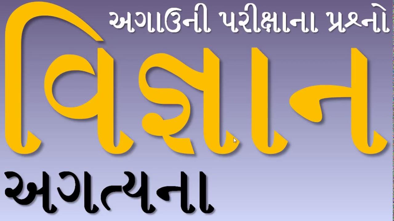 In 2 states gujarati pdf