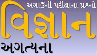 Science and Technology Quiz Question in Gujarati Language, Samanya Vigyan, Exams Study Materials pdf