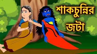 শাকচুন্নির জটা | Shakchunni Bangla Cartoon | Bengali Fairy Tales | Rupkothar Golpo | ধাঁধা Point