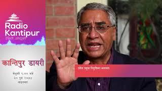 Kantipur Diary 9:00pm - 14 January 2018