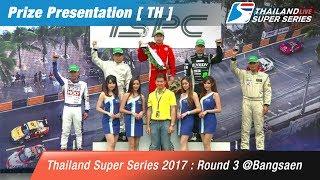 [TH] Prize PresentatonThailand Super Series 2017 : Round 3 @Bangsaen Street Circuit,Chonburi
