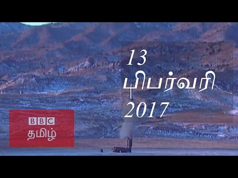 BBC Tamil TV News Bulletin 13/02/17...