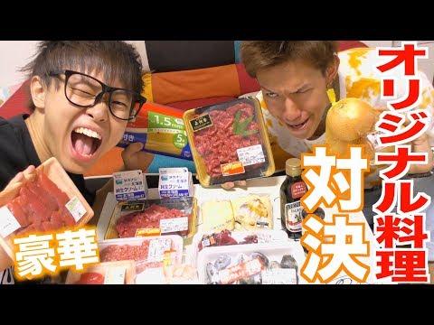 料理素人がオリジナル料理でガチ対決【パスタ】