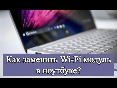 Как заменить Wi Fi модуль в ноутбуке?